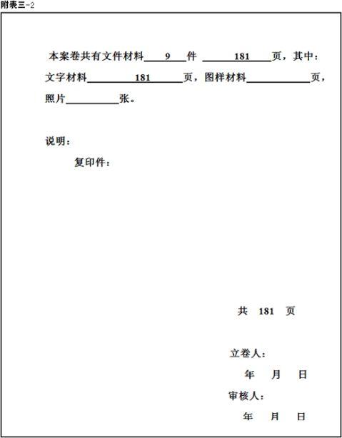 建筑工程资料管理实训任务书及指导书20xx0902