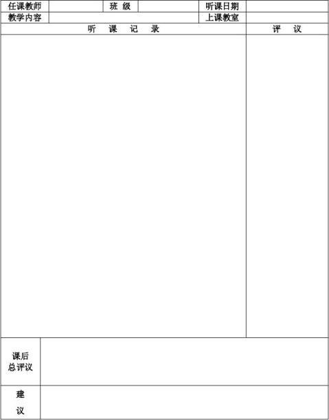 数学教研室听课记录表