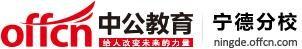 屏南县20xx年事业单位面试自我介绍