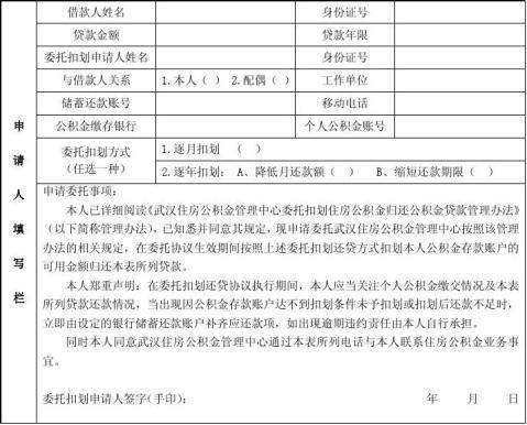 武汉公积金贷款文书
