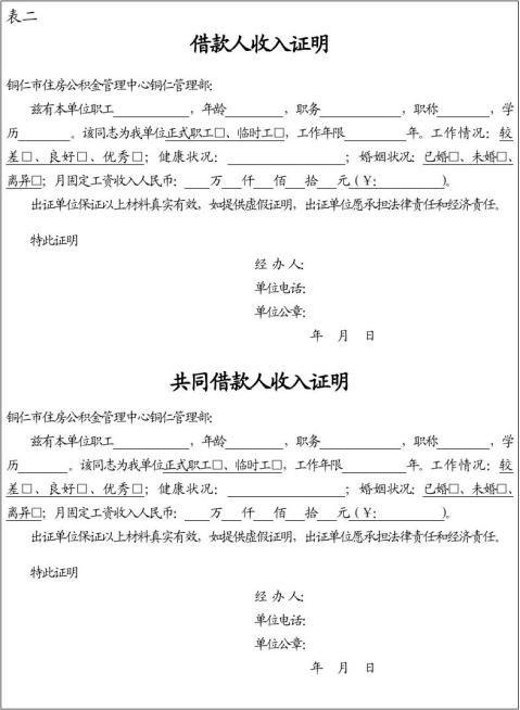 住房公积金贷款申请表