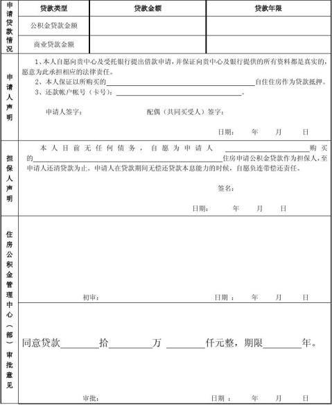 惠州市住房公积金贷款申请审批表含住房公积金贷款申请表收入证明征信查询授权书