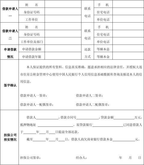 个人住房转公积金贷款申请表