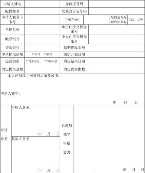海南住房公积金约定提取申请表