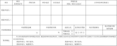公积金贷款申请表