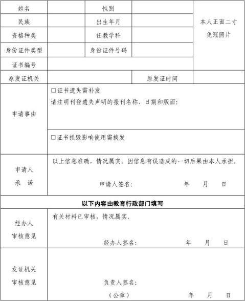 教师资格证书补发换发申请表