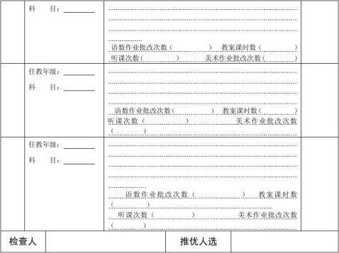 城东小学教案检查记录表