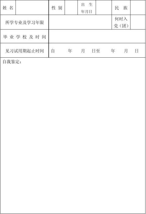 高中等学校毕业生见习期考核鉴定表
