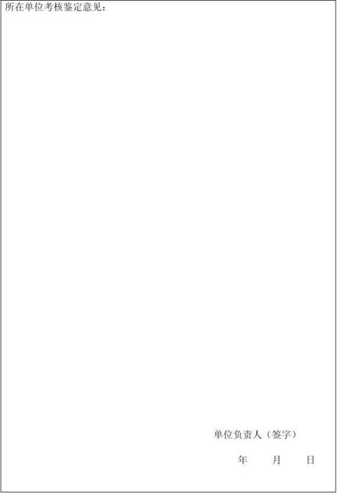高等学校毕业生见习期考核鉴定表