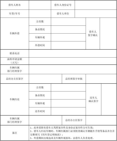 4S店车辆管理制度20xx版