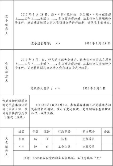 如何填写申请入党积极分子培养考察登记表
