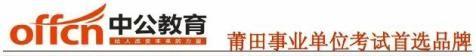20xx福建莆田事业单位时政热点简历注水