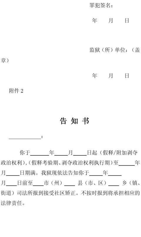 湖南省司法厅关于做好监狱与