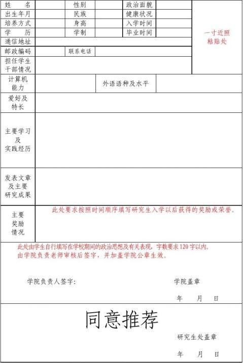 研究生就业推荐表