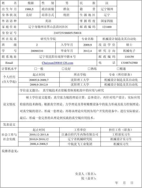 20xx届毕业硕士研究生就业推荐表