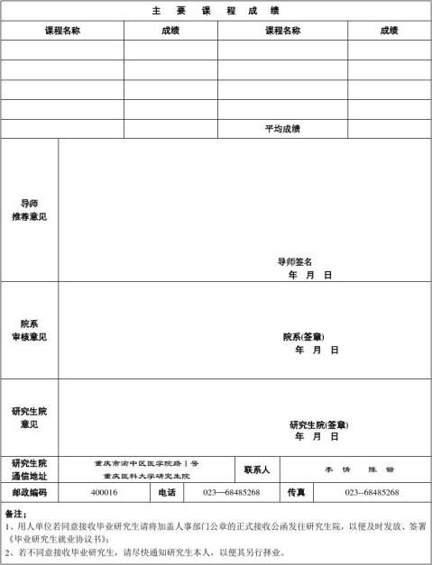重庆医科大学研究生就业推荐表