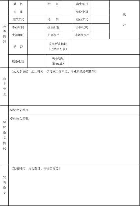 石河子大学毕业研究生就业推荐表