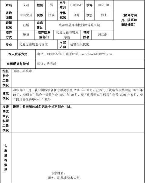 20xx届毕业研究生就业推荐表