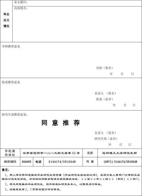 昆明理工大学研究生就业推荐表
