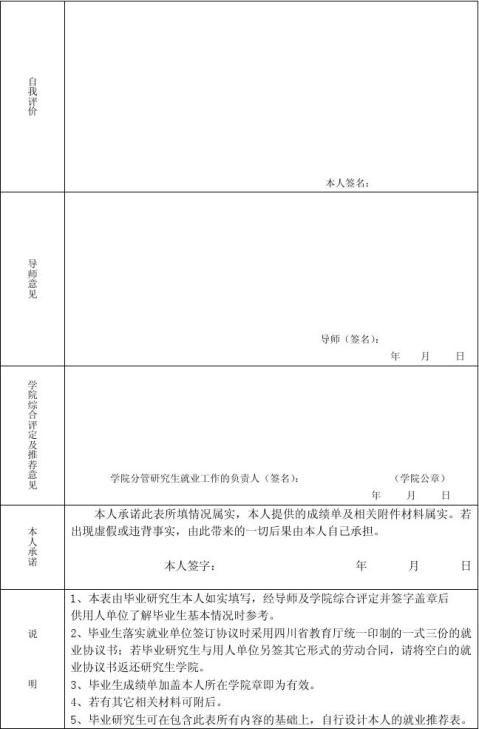 西华师范大学毕业研究生就业推荐表