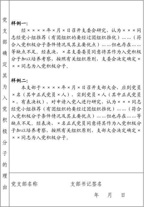 入党的积分子考察登范例3