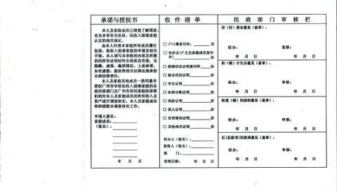 广州市低保低收入困难家庭申请表1
