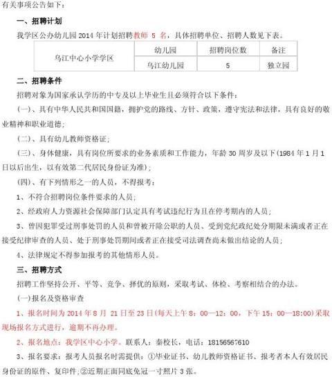 20xx年马鞍山市和县乌江中心小学公办幼儿园招聘幼儿教师公告