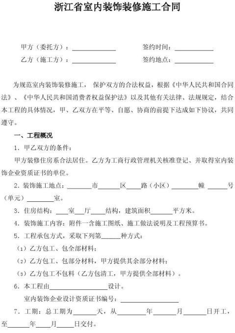 20xx浙江省室内装饰装修合同范本