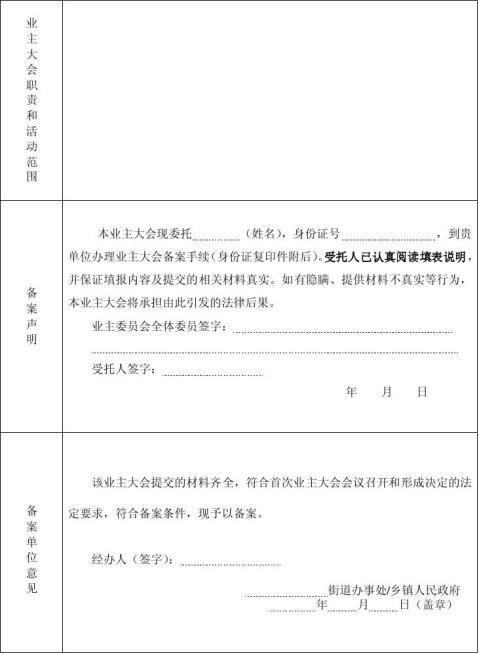 业主委员会备案申请表