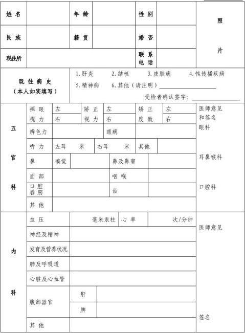 高校教师申请人员体检表