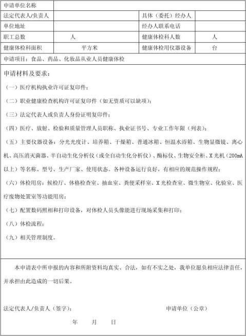 霍邱县食品药品化妆品从业人员健康体检申请书