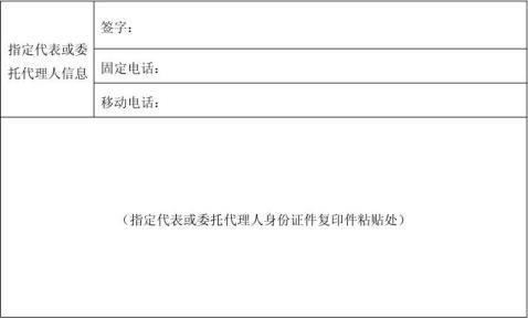 非公司企业法人变更登记申请书
