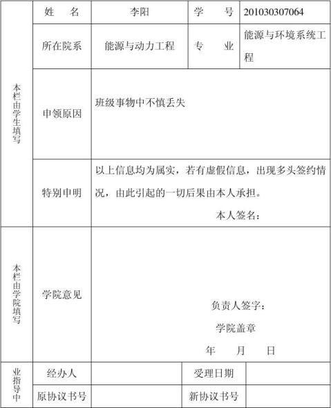 毕业生三方协议申请表