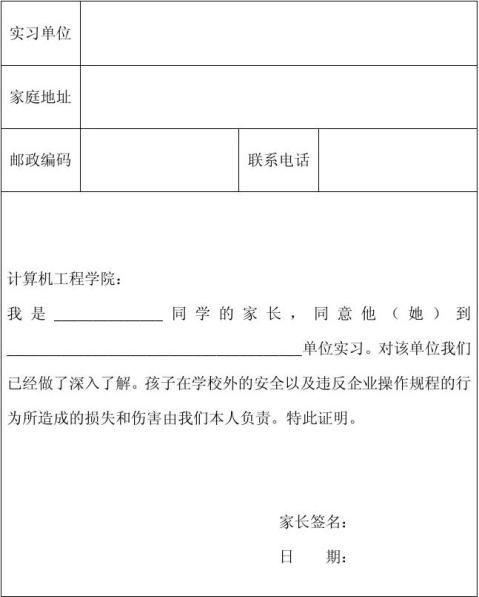 学生集体顶岗实习申请书三方协议书