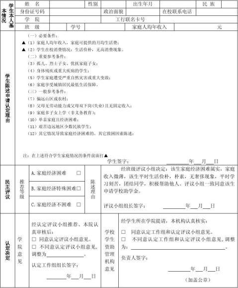 家庭经济困难学生认定申请表附件2