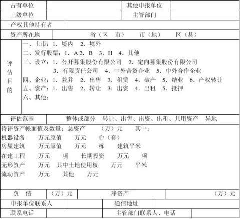 资产评估申请表