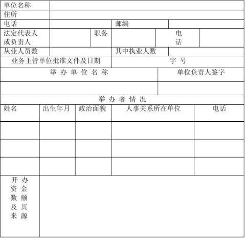 民办非企业单位登记申请书
