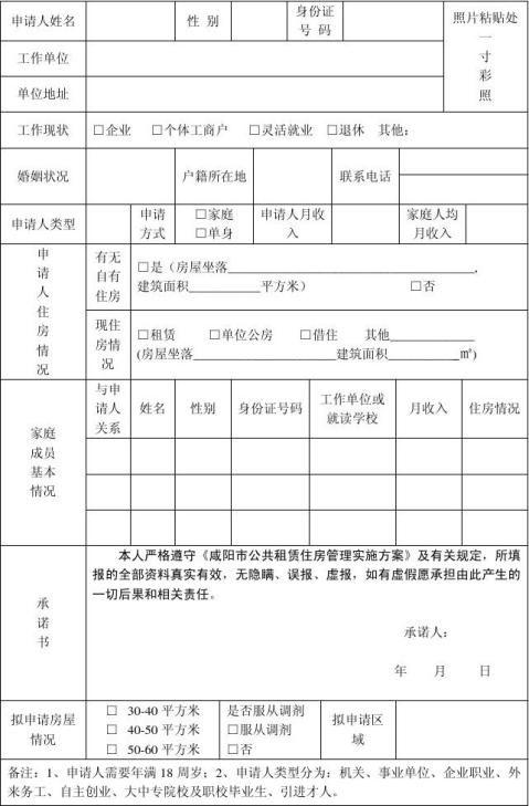 咸阳市公共租赁住房申请表