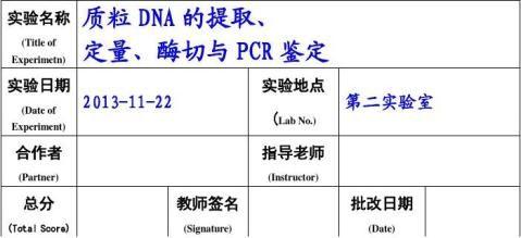质粒DNA的提取酶切与PCR鉴定20xx医学第二实验室