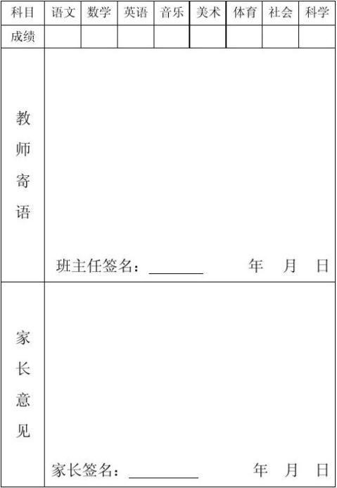 学生成绩报告书报告册