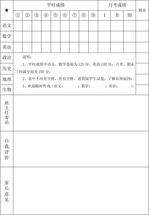 学生成绩报告册