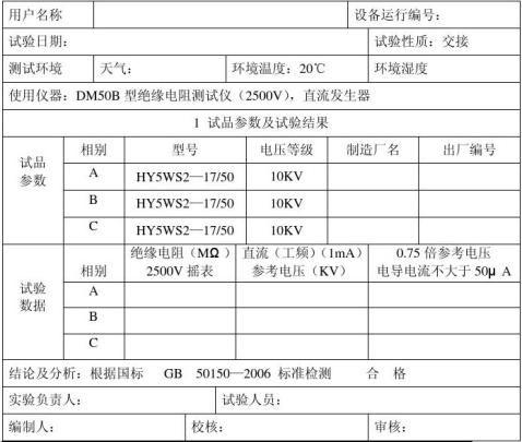 氧化锌避雷器试验报告4