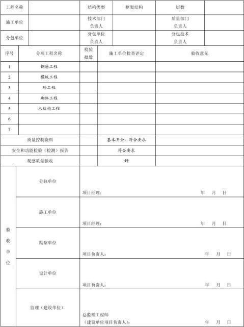 主体结构分部工程质量验收记录1