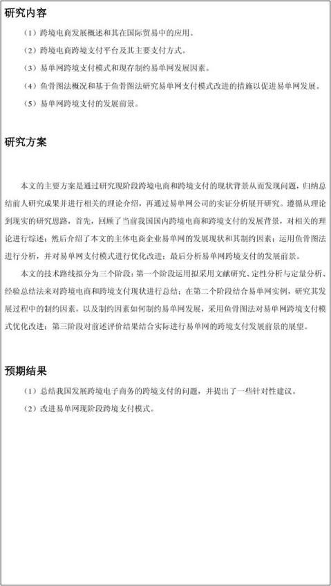 中国地质大学3a_【第三方支付开题报告】第三方支付开题报告精选八篇_范文118
