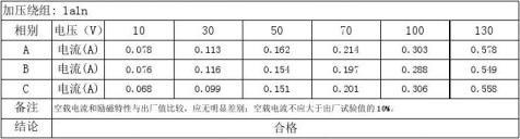 电压互感器试验报告