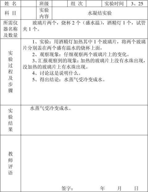 冀教版四年级下册科学实验报告单