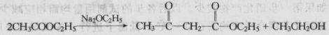 乙酰乙酸乙酯制备