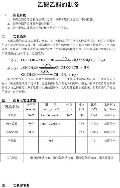 乙酸乙酯的合成