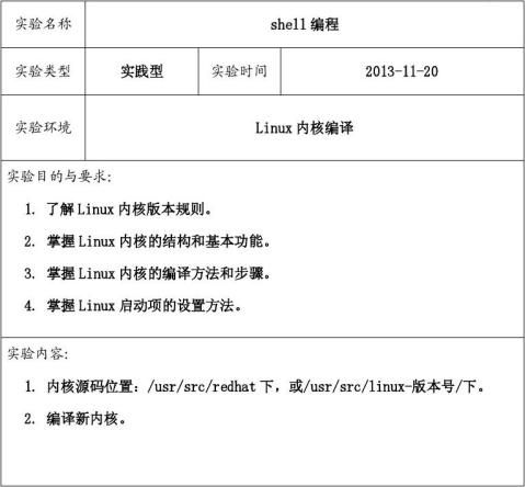 Linux操作系统实验五shell编程实验报告