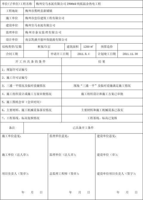 GD220xx2单位工程开工申请报告